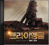 Triangle OST Part 2